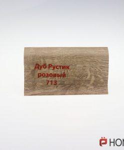 купить Плинтус Nexus 713 Дуб рустик розовый